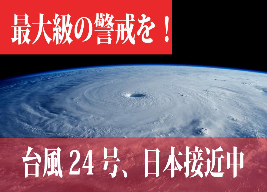 【猛烈台風24号】が日本に接近中!最大級の警戒を!今後の進路は?