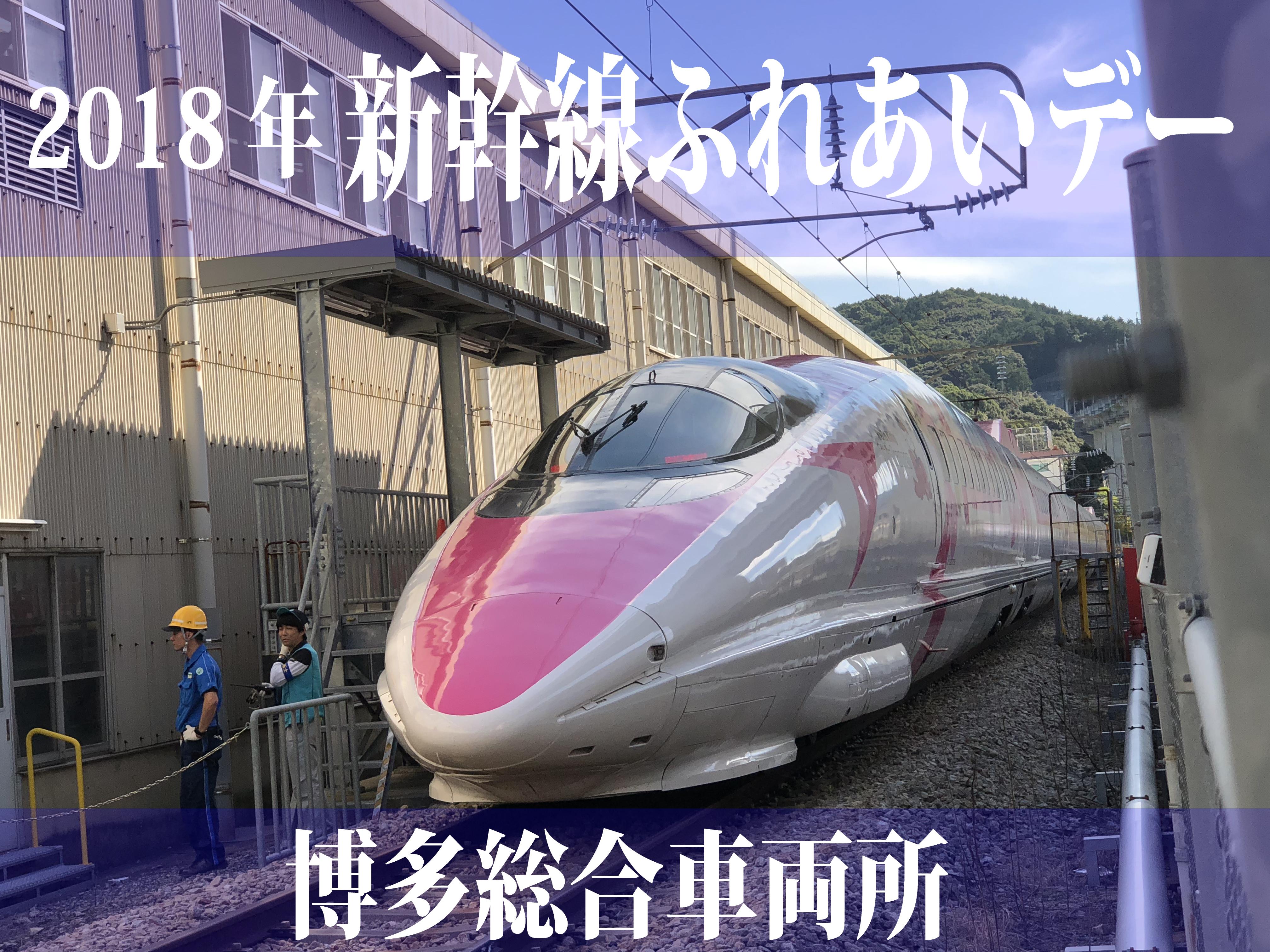 【2018年新幹線ふれあいデー】新幹線博多総合車両所のイベントに行ってきた🚄