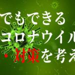 4月10日行橋市で5-6例目となる新型コロナウイルス感染者が判明