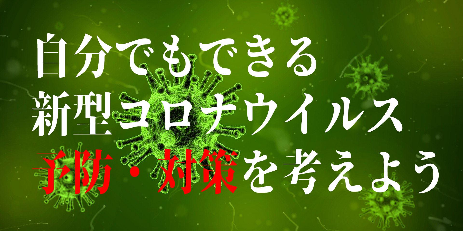 新型コロナウイルスに負けない!筆者が今やっている予防・対応策