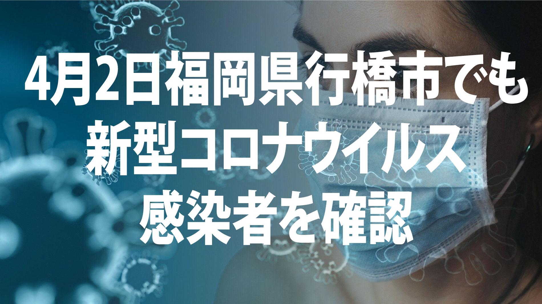 【速報】4月2日、行橋市でも新型コロナウイルス感染者1名を確認