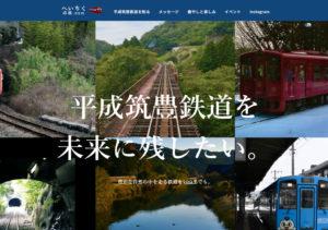 へいちく応援.com